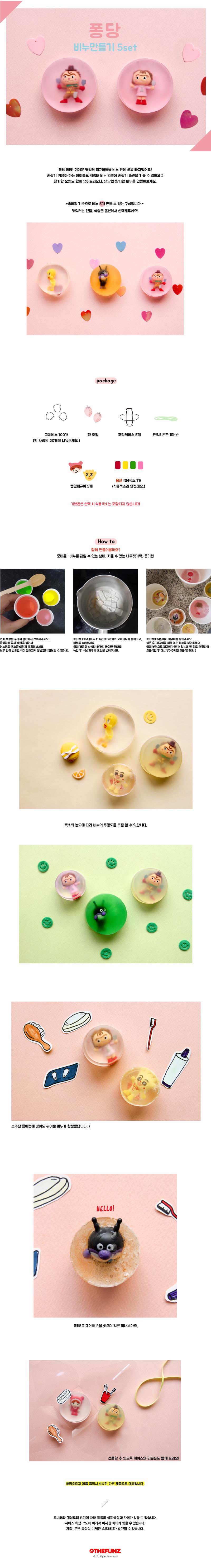 퐁당비누만들기 5set - 더펀즈, 16,000원, 비누공예, 비누공예패키지